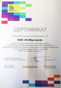 Сертификат из Сколково